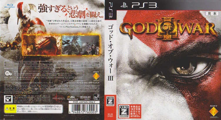 ゴッド・オブ・ウォーIII PS3 coverfullM (BCJS37001)