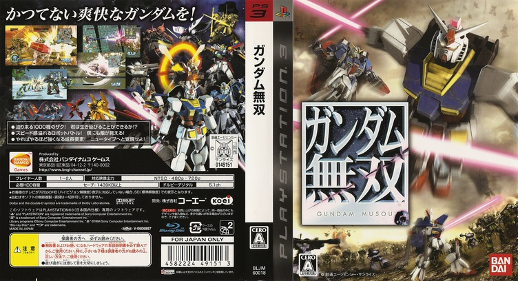 ガンダム無双 PS3 coverfullM (BLJM60018)