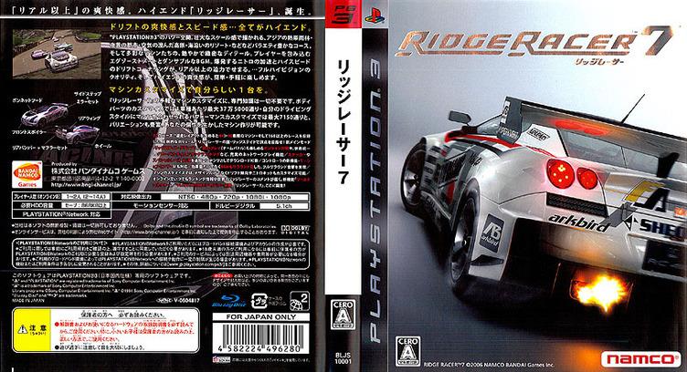 リッジレーサー7 PS3 coverfullM (BLJS10001)