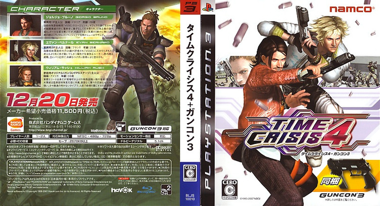 タイムクライシス4 PS3 coverfullM (BLJS10010)