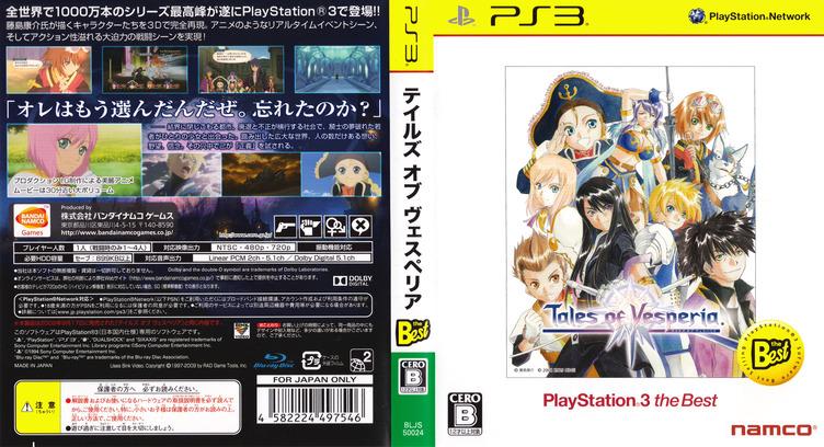 PS3 coverfullM (BLJS50024)