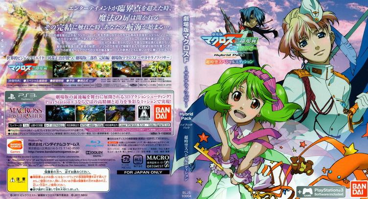 マクロスラストフロンティア PS3 coverfullM (BLJS93004)