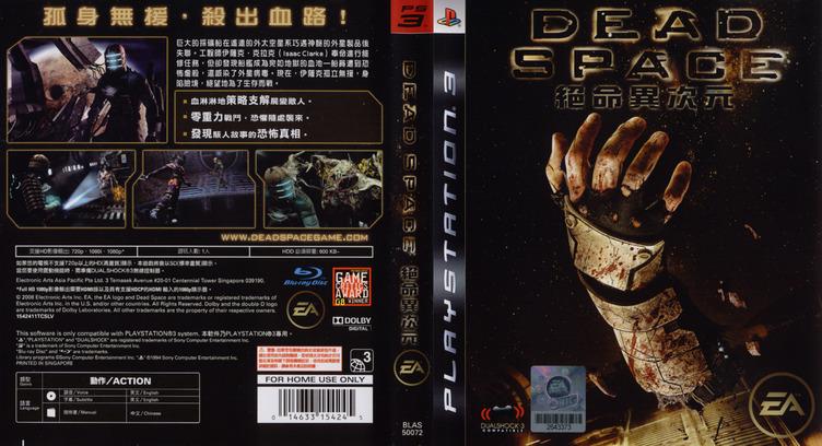 絕命異次元 PS3 coverfullM2 (BLAS50072)