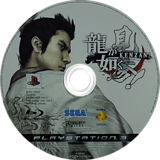 용과 같이 KENZAN! PS3 disc (BCKS10033)
