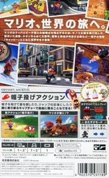 スーパーマリオ オデッセイ Switch cover (AAACA)