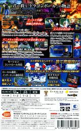 ドラゴンボール ゼノバース2 Switch cover (ABYBA)