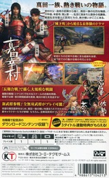 戦国無双 真田丸 Switch cover (AGV2A)