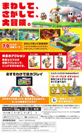 進め!キノピオ隊長 Switch cover (AJH9A)