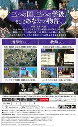 ファイアーエムブレム 風花雪月 Switch cover (ANVYA)