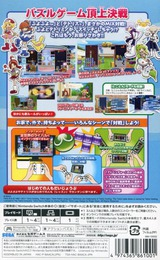 ぷよぷよテトリス S Switch cover (BAACA)