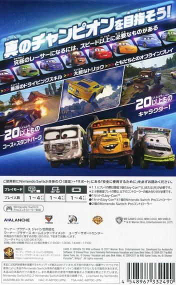 カーズ3 勝利への道 Switch backM (ABTDC)