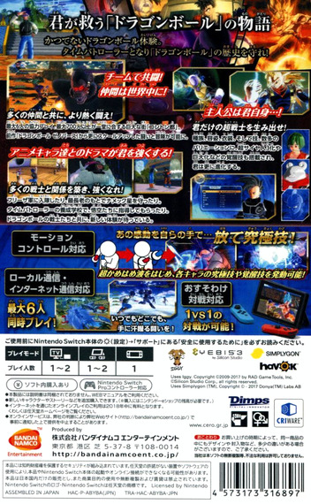 ドラゴンボール ゼノバース2 Switch backM (ABYBA)