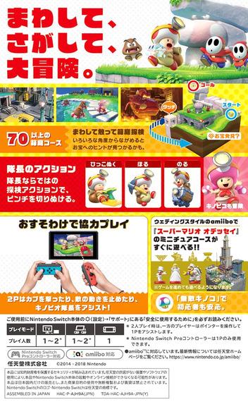 進め!キノピオ隊長 Switch backM (AJH9A)