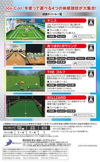 THE 体感!スポーツパック ~テニス・ボウリング・ゴルフ・ビリヤード Switch backM (ATCBA)