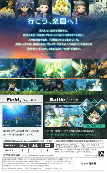 ゼノブレイド2 Switch backM2 (ADENA)