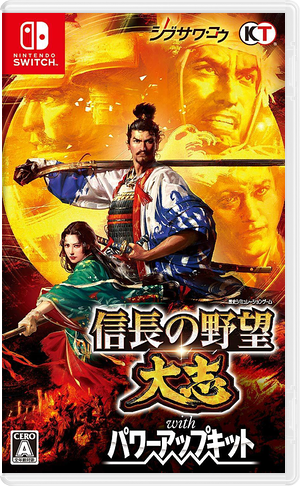 Nobunaga no Yabou - Taishi with Power-Up Kit Switch cover (AD2DB)