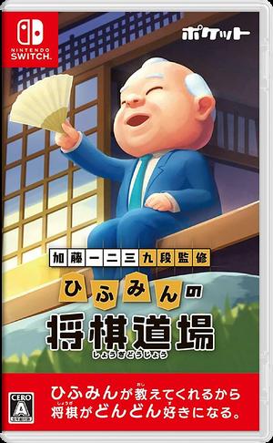 Kato Hifumi Kudan Kanshuu - Hifumin no Shogi Dojo Switch cover (ANECA)