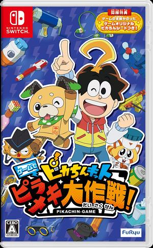 Pikachin-Kit - Game de Pirameki Daisakusen Switch cover (APKDA)