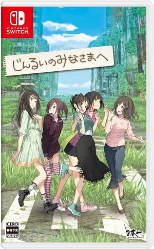 Jinrui No Minasama e Switch cover (ATGWA)