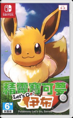 精靈寶可夢 Let's Go 伊布 Switch cover (ADW3A)