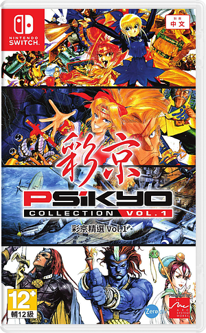 Psikyo Collection Vol.1 Switch cover (AQ8NA)