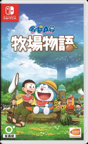 哆啦 A 夢 牧場物語 Switch cover (AR3SC)