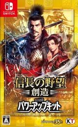 信長の野望・創造 with パワーアップキット Switch cover (ABWUA)