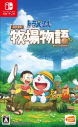 Doraemon Nobita no Bokujo Monogatari Switch cover (AR3SA)
