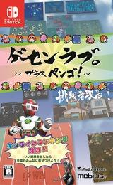 Ge-Sen Love Plus Pengo! Switch cover (AT7QA)