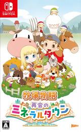 Bokujo Monogatari Saikai no Mineral Town Switch cover (ATJWA)