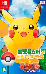 포켓몬스터 레츠고 피카츄 Switch cover (ADW2A)