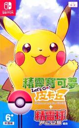 精靈寶可夢 Let's Go 皮卡丘 Switch cover (ADW2A)