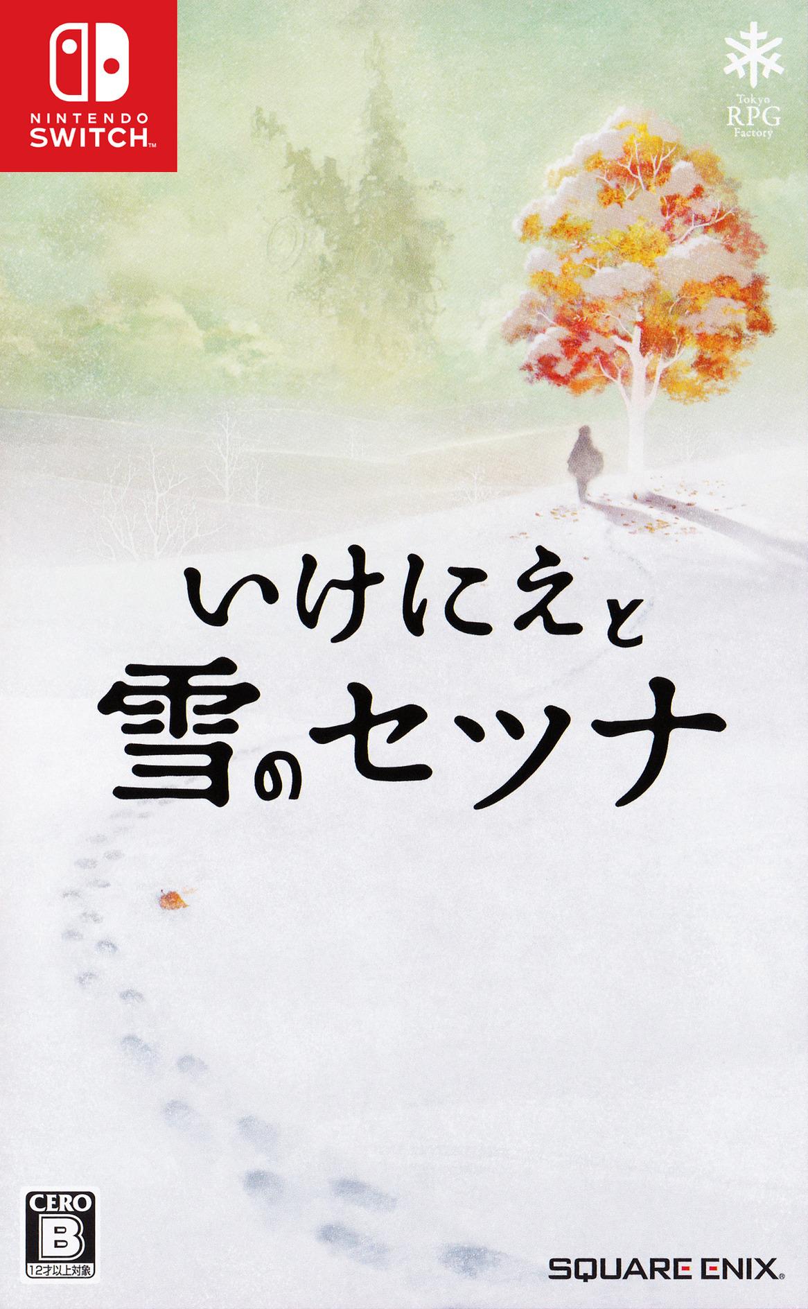 いけにえと雪のセツナ Switch coverHQ (BABJA)