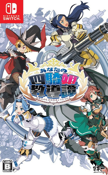 あなたの四騎姫教導譚 Switch coverM (AJ6HA)
