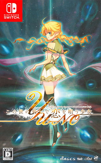 この世の果てで恋を唄う少女YU-NO Switch coverM (AR28A)