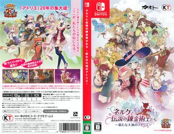 Nelke to Densetsu no Renkinjutsushi Tachi - Aratana Daichi no Atelier Switch cover (AQBXA)