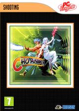 Cho Aniki VC-PCE cover (QACL)
