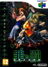 Sin & Punishment pochette VC-N64 (NAJL)