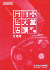 Monthly Nintendo Shop Demo - May 2002 GameCube cover (D29J01)