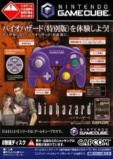 Biohazard: Special Edition (Demo) GameCube cover (DBJJ08)