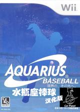 アクエリアスベースボール 限界の、その先へ CUSTOM cover (DQAJSC)
