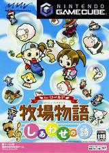牧場物語 しあわせの詩 for ワールド GameCube cover (G4WJ99)