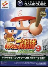 実況パワフルプロ野球9決定版 GameCube cover (G9KJCM)