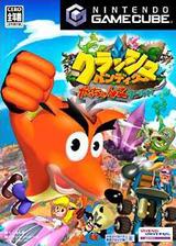 クラッシュ・バンディクー がっちゃんこワールド GameCube cover (G9RJ7D)