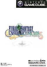 ファイナルファンタジー・クリスタルクロニクル GameCube cover (GCCJGC)