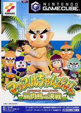 マッスルちゃんぴょん ~筋肉島の決戦~ GameCube cover (GCMJA4)