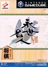 永世名人VI GameCube cover (GE6JA4)
