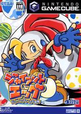 ジャイアントエッグ~ビリー・ハッチャーの大冒険~ GameCube cover (GEGJ8P)