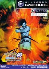 CAPCOM VS SNK 2 EO: ミリオネアファイティング2001 GameCube cover (GEOJ08)