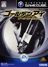 ゴールデンアイ ダークエージェント GameCube cover (GGIJ13)